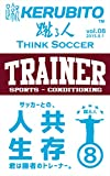 KERUBITO 蹴る人 vol.8: サッカーとの、共存人生。君は勝者のトレーナー。 KERUBITO 蹴る人 読むサッカーマガジン
