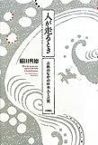 人が走るとき―古典のなかの日本人と言葉