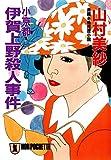 小京都 伊賀上野殺人事件 (祥伝社文庫)