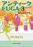 アンティークFUGA 3 (角川文庫)