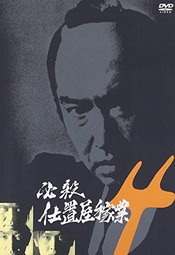 必殺仕置屋稼業 VOL.4 [DVD] -
