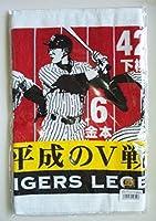 阪神タイガース平成のV戦士たちフェイスタオル