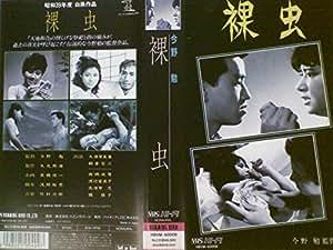 Amazon.co.jp: 裸虫[VHS]: 大須賀美春, 朝倉宏二, 西岡成男, 渡辺富美子, 高須賀忍, 橘桂子, 今野勉: ビデオ