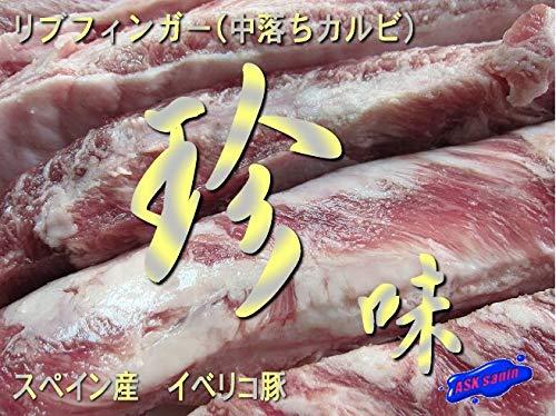 豚肉の王様イベリコ「Rib finger 500g位」霜降り (中落ちカルビ)...そのままステーキをどうぞ