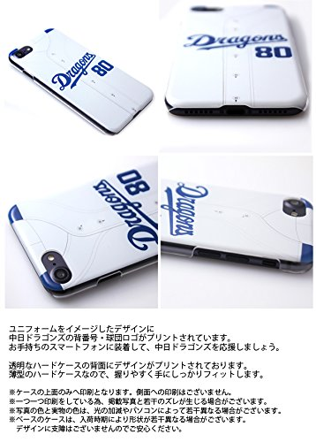 iPhone7 iPhone6s iPhone6 ケース 中日ドラゴンズ 承認 背番号(41) 浅尾 拓也モデル Homeユニフォーム [ホワイト]