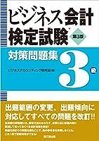 ビジネス会計検定試験対策問題集3級(第3版)