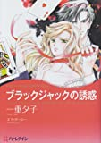 ブラックジャックの誘惑 (ハーレクインコミックス・キララ)