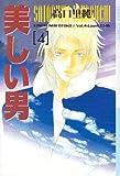 美しい男 4 (キャラコミックス)