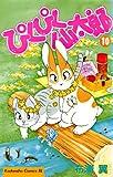 ぴくぴく仙太郎(10) (BE・LOVEコミックス)