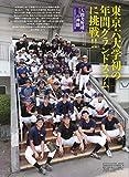 大学野球 2019 秋季リーグ戦展望号 2019年 9/20 号 (週刊ベースボール増刊) 画像