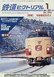 鉄道ピクトリアル 2017年 01 月号 [雑誌]
