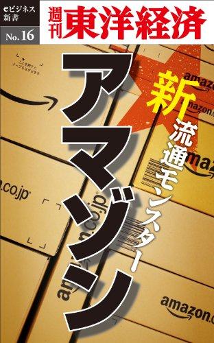 新・流通モンスター・アマゾン―週刊東洋経済eビジネス新書No.16の詳細を見る