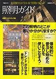 NA選書 照明ガイド (日経BPムック NA選書)