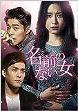 [DVD]名前のない女 DVD-SET1