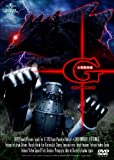 大怪獣映画 G(DVDバージョン)[DVD]