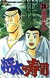 将太の寿司 25 (少年マガジンコミックス)