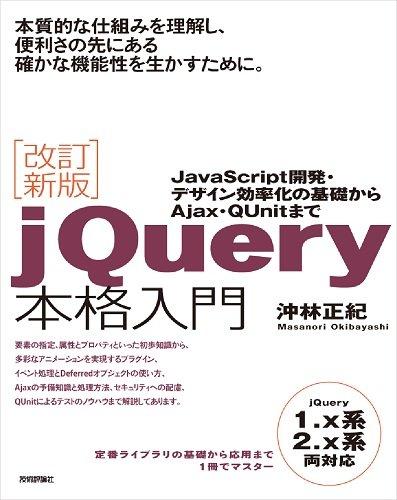 改訂新版 jQuery本格入門の詳細を見る