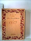 マリー・アントワネット〈上〉 (1980年) (岩波文庫)