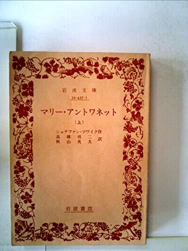 マリー・アントワネット〈上〉 (1980年) (岩波文庫)の詳細を見る