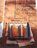 ヴィエノワズリー―人気のケーキ屋さん「フラウラ」の手作りパン 画像