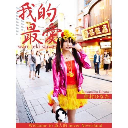 Waretekisaiai (English Edition)