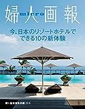 micro婦人画報 超最新・日本のリゾートホテルBEST10 【婦人画報2016年5月号】