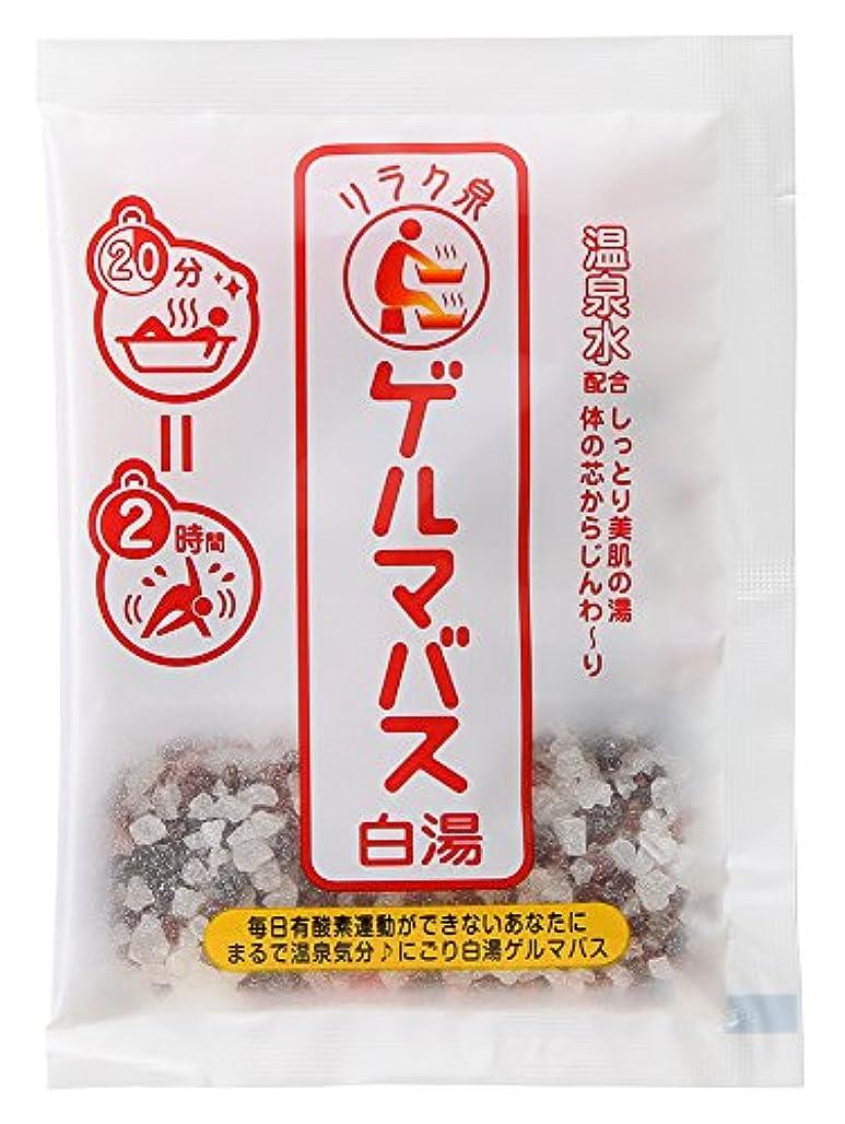 貧しいファセット温度リラク泉 ゲルマバス白湯 40g