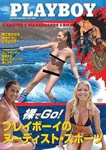 プレイボーイのヌーディスト・スポーツ 裸でGO! [DVD]