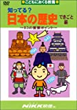 知ってる?日本の歴史 できごと編 -83の重要ポイント- (DVDビデオ) (知ってる?シリーズ)