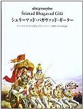 シュリーマッド・バガヴァッド・ギーター—ローマ字とカタカナに転写したサンスクリット原典とそ
