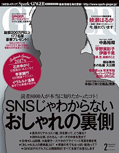 GINGER[ジンジャー] 2017年2月号[雑誌]の詳細を見る