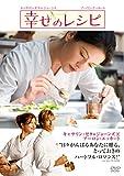 幸せのレシピ 特別版 [WB COLLECTION][AmazonDVDコレクション]