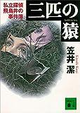 三匹の猿 私立探偵飛鳥井の事件簿 (講談社文庫)