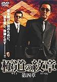極道の紋章 第四章 [DVD]
