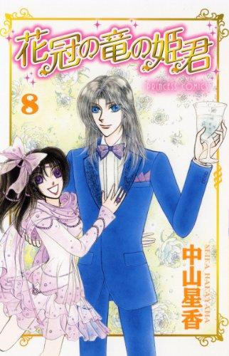 花冠の竜の姫君 8 (プリンセスコミックス)の詳細を見る