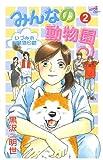みんなの動物園~いづみの飼育係日誌~(2)