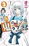 鬼のようなラブコメ(3) (少年チャンピオン・コミックス)