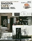 名古屋カフェBOOK—老舗も新店も!名古屋エリア厳選カフェ&喫茶100軒 (ぴあMOOK中部)