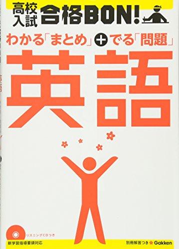高校入試合格BON!英語―参考書&問題集 (高校入試合格BON! 1)
