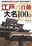 江戸三百藩 大名100選―江戸時代の全国の大名を一挙100名紹介!! (リイド文庫)