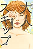 大人スキップ 2 (ビームコミックス)