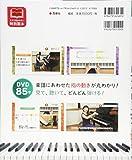 DVD一番やさしい すぐに弾けるピアノ・レッスン 画像