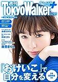 週刊 東京ウォーカー+ 2018年No.35 (8月29日発行) [雑誌]