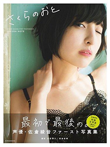 佐倉綾音ファースト写真集『さくらのおと~佐倉綾音フォトブック~』