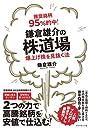 推奨銘柄95 的中 鎌倉雄介の株道場――爆上げ株を見抜く法