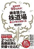 鎌倉 雄介 (著)出版年月: 2018/1/25新品: ¥ 1,512ポイント:70pt (5%)