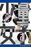 量子少女(クォーク・ガール)(2)