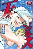 天のプラタナス(20) (月刊少年マガジンコミックス)