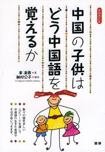 中国の子供はどう中国語を覚えるか【新装改訂版】 ([テキスト])の詳細を見る
