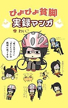 [雪わいこ]のぴよぴよ貧脚実録マンガ (自転車)